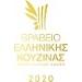 Βραβείο Ελληνικής Κουζίνας 2020