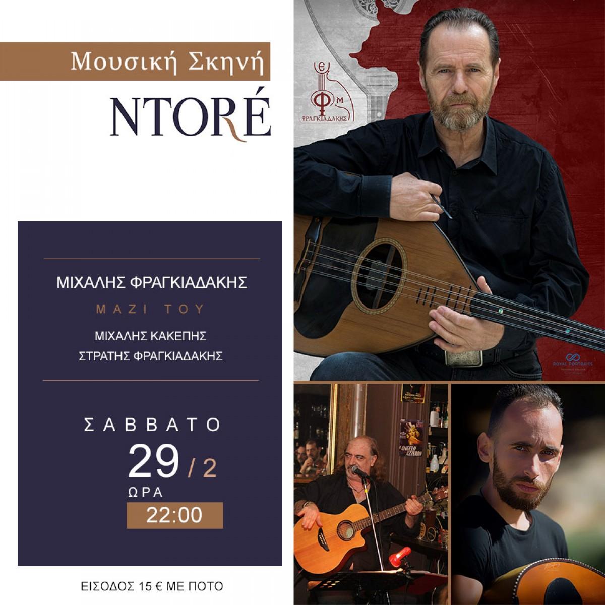 O Μ. Φραγκιαδάκης, το Σάββατο 29/2 στις 22:00 μ.μ., στη Μουσική Σκηνή Ntore