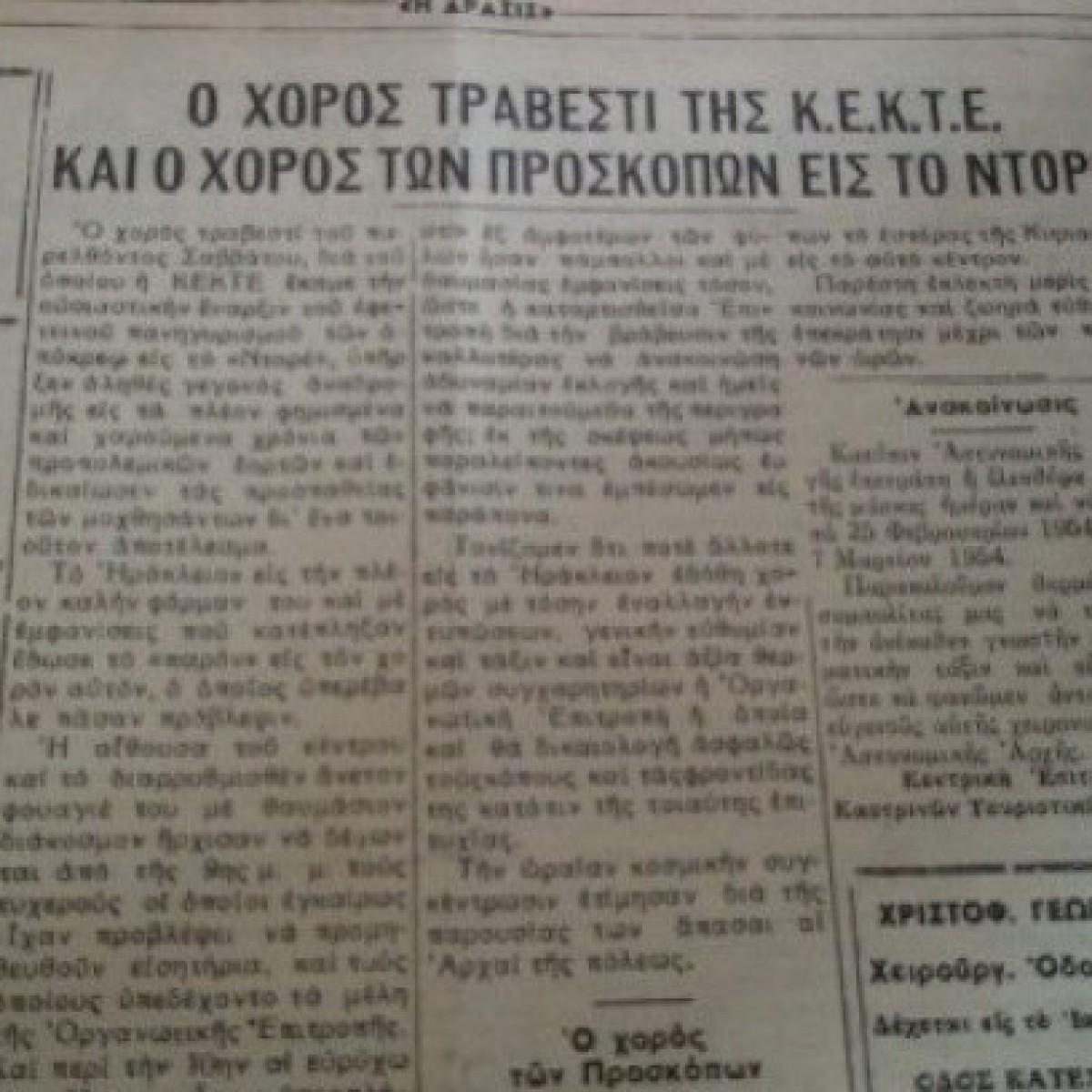 Τι εννοούσαν οι τοπικές εφημερίδες το 1954;