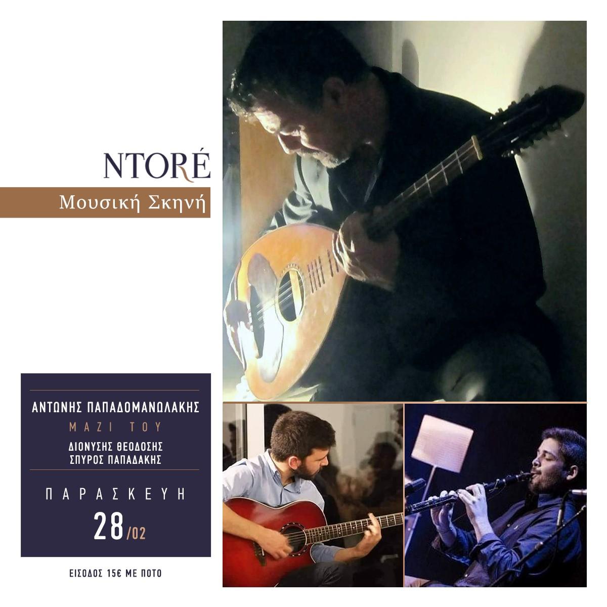 Ο Αντώνης Παπαδομανωλάκης, την Παρασκευή 28 Φεβρουαρίου, στις 22:00, στη Μουσική Σκηνή Ntoré!