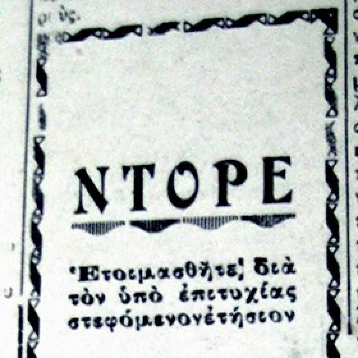 Απόκριες 1948